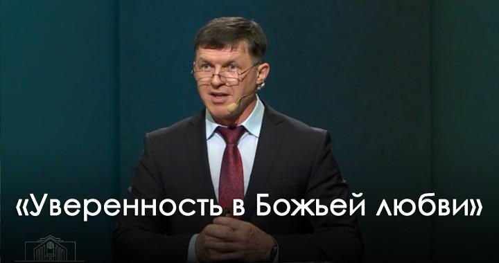 """Проповедь """"Уверенность в Божьей любви""""   07.02.2015"""