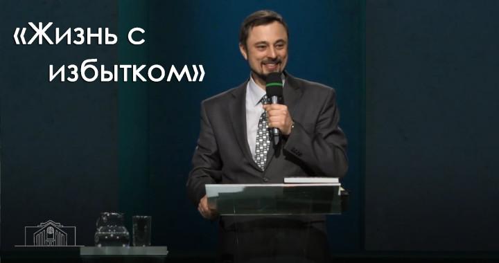 Проповедь׃ «Жизнь с избытком» Сергей Павлюк.07.11.2015