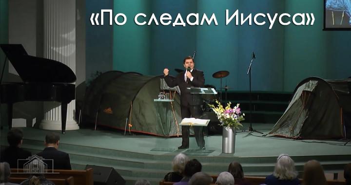Проповедь׃ «По следам Иисуса» Пирожок Ф. И..mp4_snapshot_05.25_[2016.03.18_11.02.46]