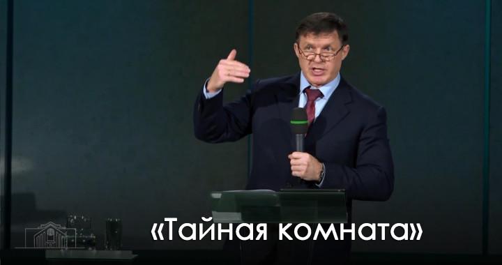 Проповедь׃ «Тайная комната» — Киссер В.В..mp4_snapshot_00.24.21_[2016.03.18_16.00.29]