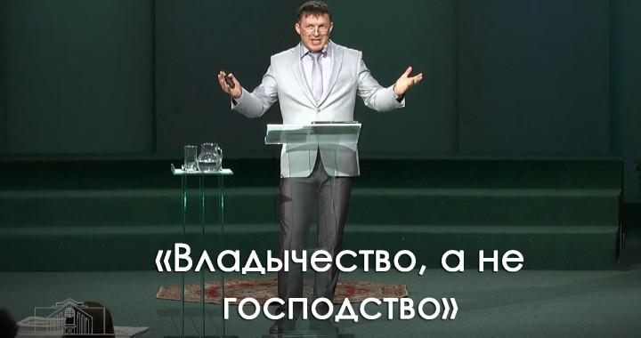 """Проповедь׃ """"Владычество, а не господство"""" Киссер В.В.03.01.2015"""