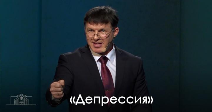 """Проповедь׃ """"Депрессия"""" Киссер В.В..07.03.2015"""