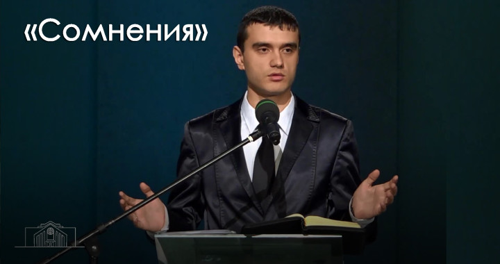 "Проповедь׃ ""Сомнения"" Симонян Д. М..04.04.2015"
