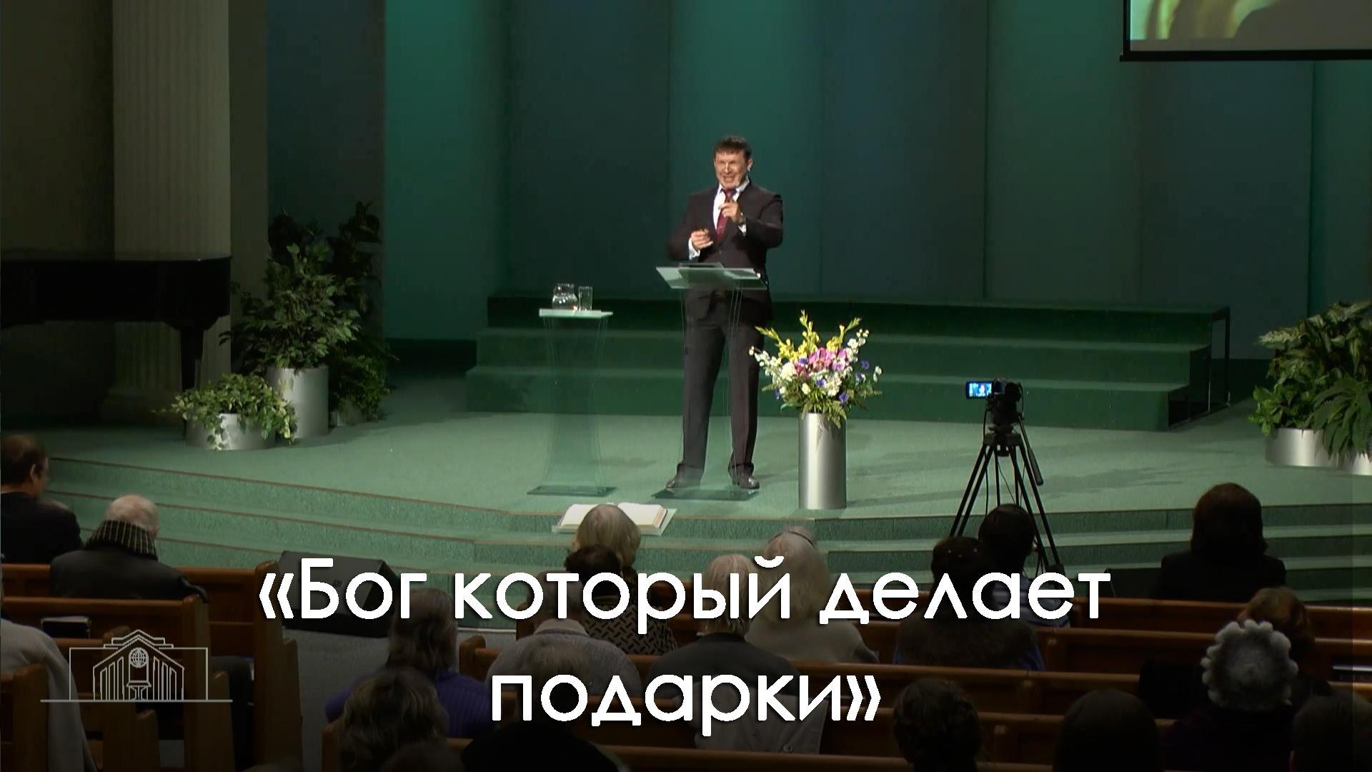 """Проповедь """"Бог который делает подарки"""" Киссер В.В..mp4_snapshot_00.10.54_[2016.03.15_15.59.08]"""