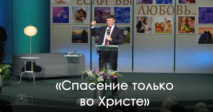 17.10.2015 спасение во Христе.mp4_snapshot_09.24_[2016.03.25_11.44.24]