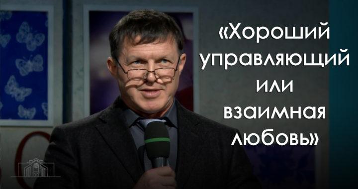 bogosluzhenie-online-12-11-2016-horoshij-upravlyayushhij-ili-vzaimnaya-lyubov-mp4_snapshot_00-36-37_2016-11-16_11-07-10