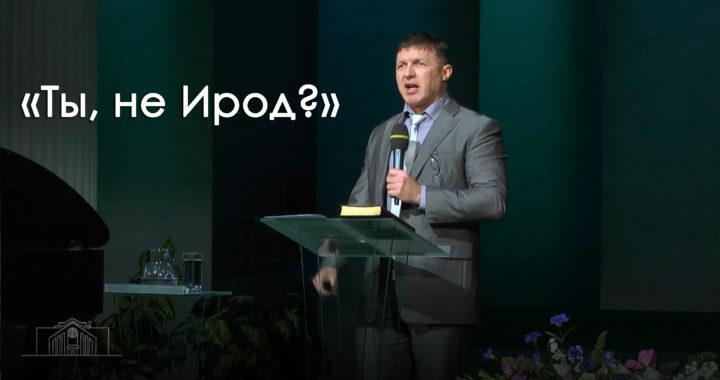 Богослужение online 25.02.2017 «Ты, не Ирод».mp4_snapshot_00.32.56_[2017.03.12_14.53.37]