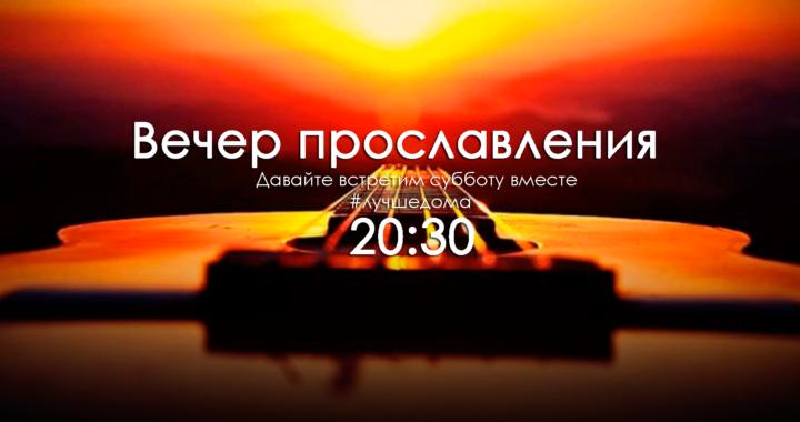Вечер-прославления-20-30