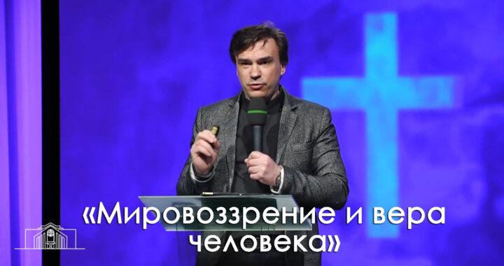 Мировоззрение и вера человека - Дмитрий Булатов 09.05.2020.mp4_snapshot_06.35.899