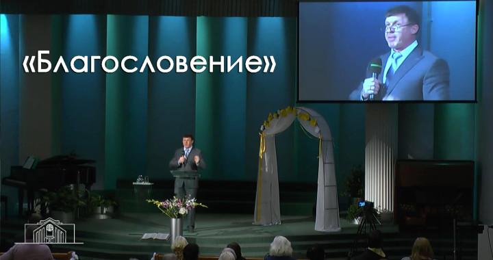 Проповедь׃ «Благословение» Киссер В.В..mp4_snapshot_15.47_[2016.03.16_23.34.34]