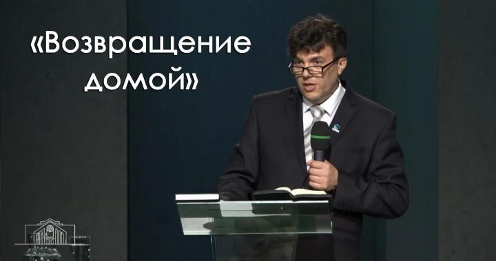 Проповедь׃ «Возвращение домой» Севастьянов Михаил.mp4_snapshot_24.39_[2016.03.17_00.33.29]