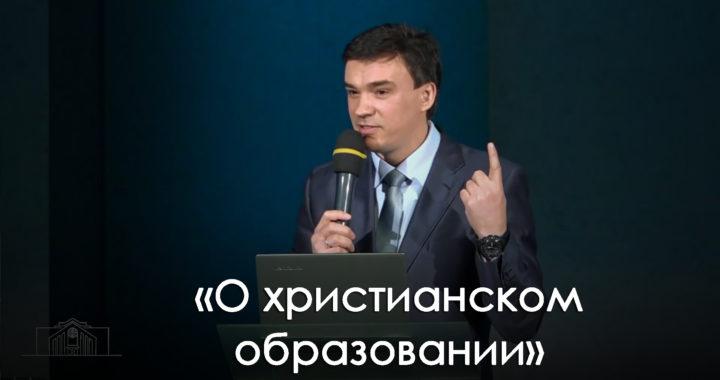 «О Христианском образовании» Дмитрий Булатов (09.04.2016).mp4_snapshot_16.02_[2016.04.15_20.43.23]