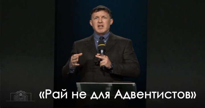 raj-ne-dlya-adventistov-vitalij-kisser-17-09-2016-mp4_snapshot_38-15_2016-09-23_20-04-30