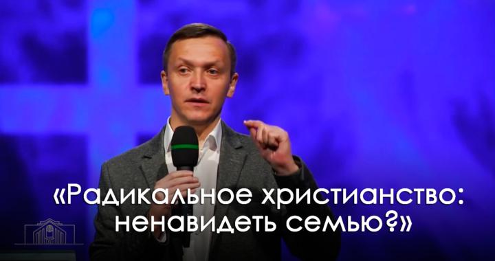 «Радикальное-христианство,--ненавидеть-семью»-Александр-Синицын-13.06.2020.mp4_snapshot_18.59.70