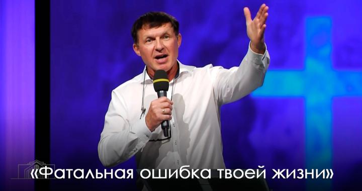 Фатальная-ошибка-твоей-жизни-Виталий-Киссер