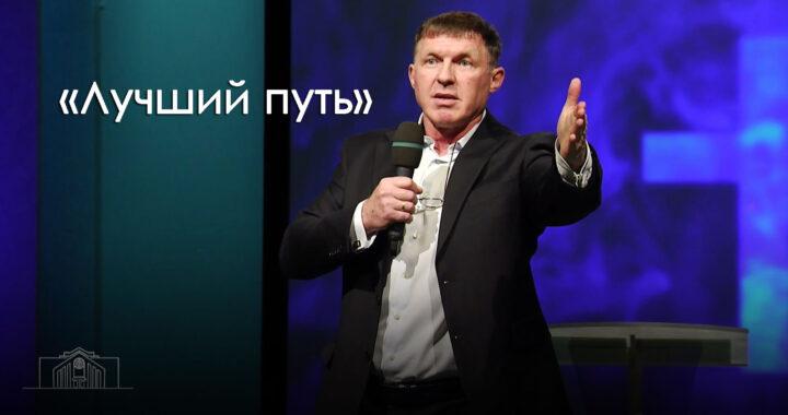 Лучший-путь----Виталий-Киссер