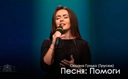 Оксана-Гунько---Помоги