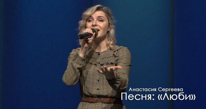 Анастасия-Сергеева---Люби.mp4_snapshot_01.23.079