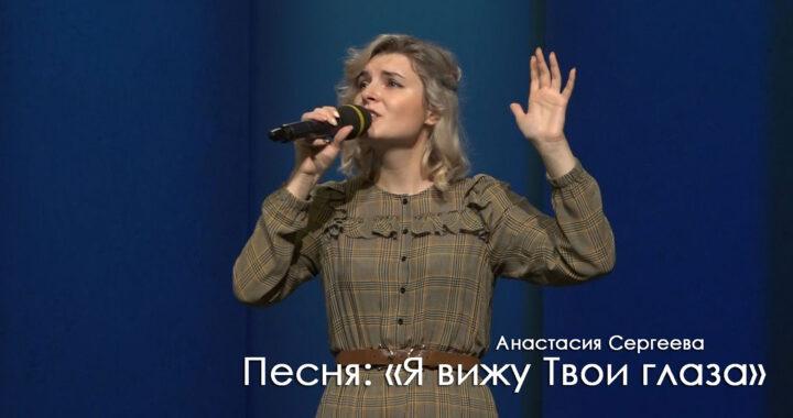 Анастасия-Сергеева---Я-вижу-Твои-глаза.mp4_snapshot_01.18.976