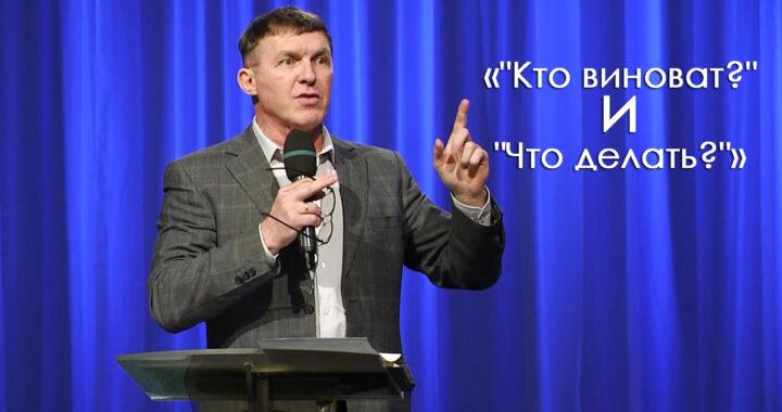 Виталий-Киссер---Кто-виноват-и-что-делать
