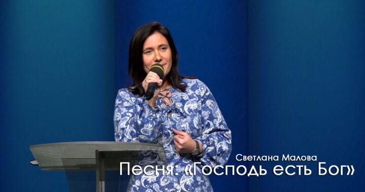 Светлана-Малова---Господь-есть-Бог