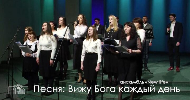 ансамбль-«New-life»---Вижу-Бога-каждый-день