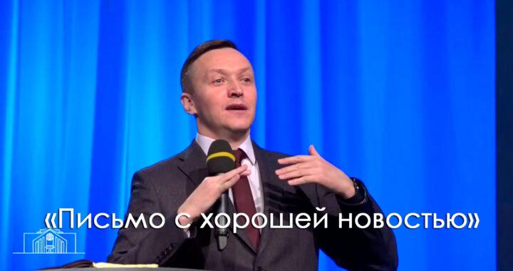 «Письмо-с-хорошей-новостью»-_-Александр-Синицын.mp4_snapshot_17.55.000