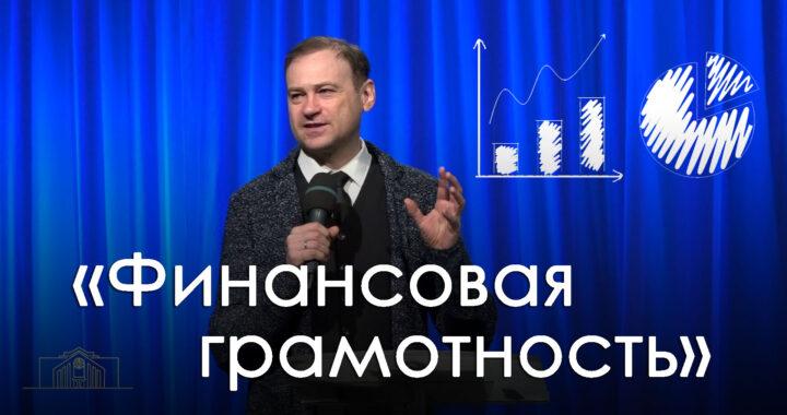 Дмитрий-Агмалов---Финансовая-грамотность